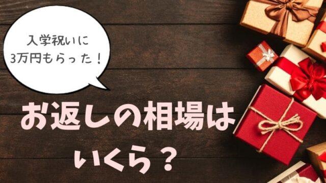 入学祝い 3万円 お返し