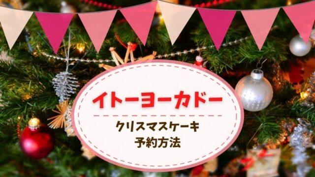 イトーヨカドー クリスマスケーキ 2021