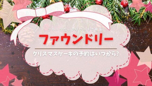 ファウンドリー クリスマスケーキ 2021